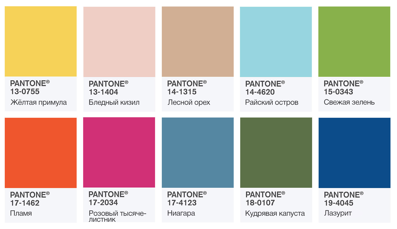pantone-color-swatches-fashion-color-report-fall-2017_rus1